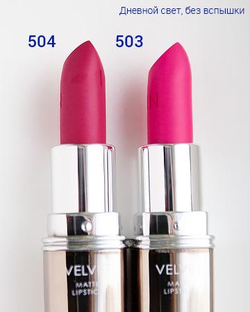 504 – Экзотический розовый