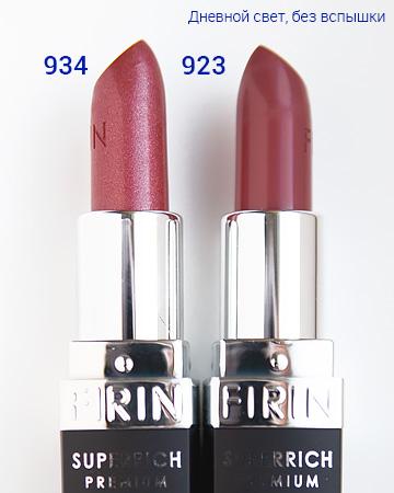 934 – Красная медь